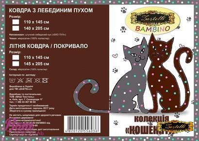 Дитяча ковдра ZASTELLI Кошенята фото 4