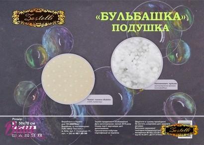 Подушка антиаллергенная ZASTELLI Бульбашка фото 4