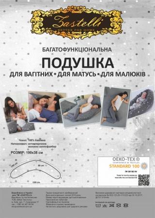 Многофункциональная подушка банан для беременных и кормящих Zastelli 181 + съемный хлопковый чехол! фото 2