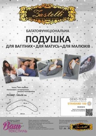 Подушка для беременных и кормящих банан ZASTELLI 365 со съемным хлопковым чехлом фото 5