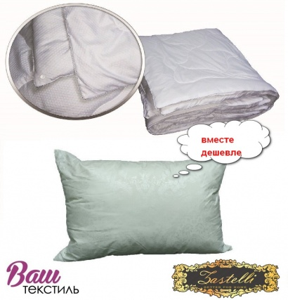 Gift Set Zastelli (pillow and blanket) фото